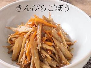 オーガニック野菜の きんぴらごぼう